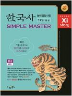 자이스토리 한국사 능력 검정시험 심플 마스터(중급)