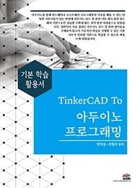 TinkerCAD To 아두이노 프로그래밍