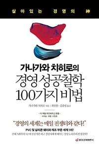 가나가와 치히로의 경영 성공철학 100가지 비법