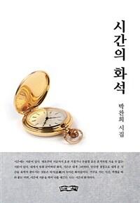 시간의 화석