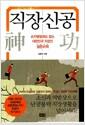 직장신공 - 손자병법에도 없는 대한민국 직장인 생존비책