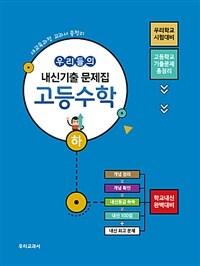 우리들의 내신기출 문제집 고등수학 (하) (2018년)