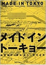 Made in Tokyo (Paperback)