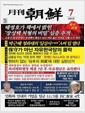 [중고] 월간 조선 2018년-7월호 Vol.460 (신238-6)