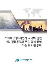 2018 (초)미세먼지 국내외 관련 산업 정책동향과 주요 핵심...