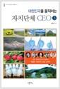 대한민국을 움직이는 자치단체 CEO 3