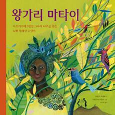 (저학년-15) 왕가리 마타이 :아프리카에 3천만 그루의 나무를 심은 노벨 평화상 수상자