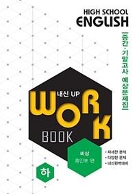 고등영어 교과서 워크북 High School English Workbook 비상 홍민...