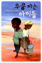 [중고] 우물 파는 아이들