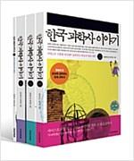 한국 과학사 이야기 세트 - 전3권