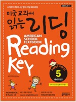 [중고] 미국교과서 읽는 리딩 Preschool 예비과정편 5 (Student Book + Workbook + Audio CD)