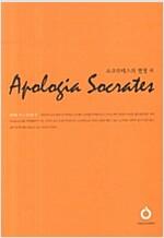 [중고] 소크라테스의 변명 외