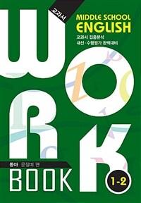 중학교 영어 교과서 워크북 Middle School English Workbook 1-2 동...