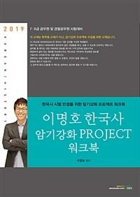 2019 이명호 한국사 암기강화 Project 워크북