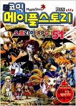 [중고] 코믹 메이플 스토리 오프라인 RPG 51