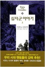 [중고] 십자군 이야기 3