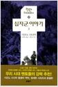 십자군 이야기 3 - 완결