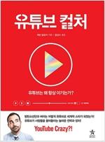 유튜브 컬처