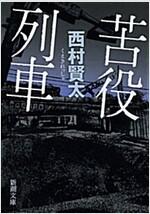 苦役列車 (文庫) (Paperback)