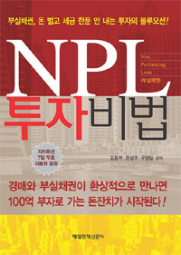 NPL 투자비법