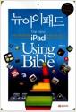 뉴아이패드 Using Bible - 스마트 라이프를 위한 아이패드의 모든 것
