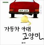 [중고] 자동차 아래 고양이