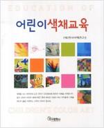 [중고] 어린이 색채교육
