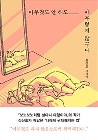 아무것도 안 해도 아무렇지 않구나  : 김신회 에세이