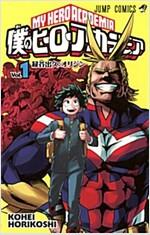 [세트] 僕のヒ-ロ-アカデミア 1~19 (ジャンプコミックス) (コミック)