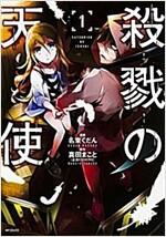 [세트] 殺戮の天使 1~7 (MFコミックス ジ-ンシリ-ズ)