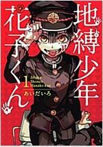 [세트] 地縛少年 花子くん 1~8