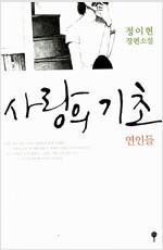 [중고] 사랑의 기초 세트 - 전2권