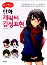 [중고] 쉽게 배우는 만화 캐릭터 감정표현