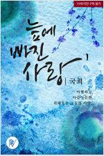 [세트] 늪에 빠진 사랑 (총2권/완결)