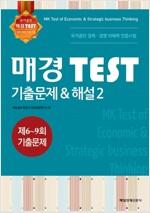 [중고] 매경 TEST 기출문제 & 해설 2