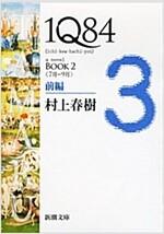 1Q84 BOOK2〈7月-9月〉前編 (新潮文庫) (Paperback)