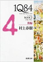 1Q84 BOOK2〈7月-9月〉後編 (新潮文庫) (Paperback)