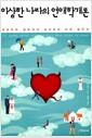 이상한 나라의 연애학개론 - 연애부터 결혼까지 남녀관계 리셋 솔루션