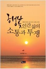 [중고] 행복, 인간 삶의 소통과 투쟁