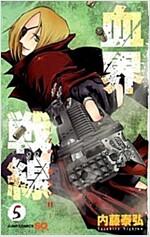 血界戰線 5 (ジャンプコミックス) (コミック)