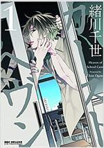 [세트] カ-ストヘヴン 1~4 (ビ-ボ-イコミックスデラックス)(コミック)