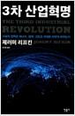 3차 산업혁명 - 수평적 권력은 에너지, 경제, 그리고 세계를 어떻게 바꾸는가