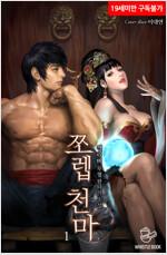 [세트] 쪼렙 천마 (총7권/완결)