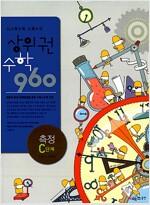 [중고] 상위권수학 960 C단계 측정 : 181~240