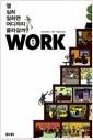 워크 Work - 열심히 일하면 어디까지 올라갈까?
