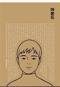 아몬드 :손원평 장편소설