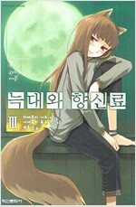 [중고] 늑대와 향신료 3