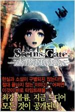 [중고] 슈타인즈 게이트 Steins Gate 원환연쇄의 우로보로스 2