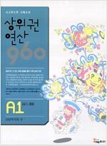 [중고] 상위권연산 960 A1