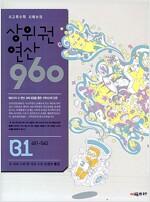 [중고] 상위권연산 960 B1